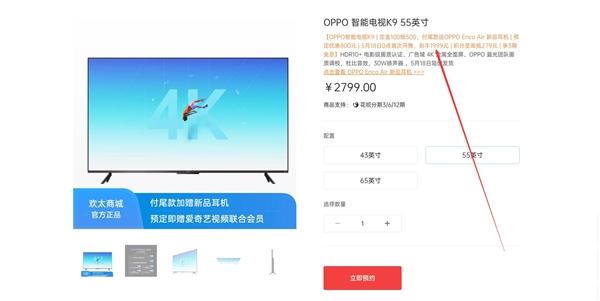 开机无广告!OPPO K9智能电视明天首销:1999元起