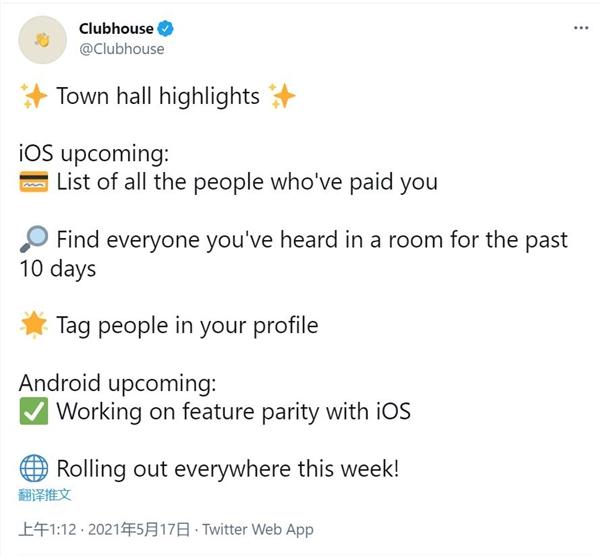 Clubhouse即将登陆安卓平台:马斯克、罗永浩都是其用户
