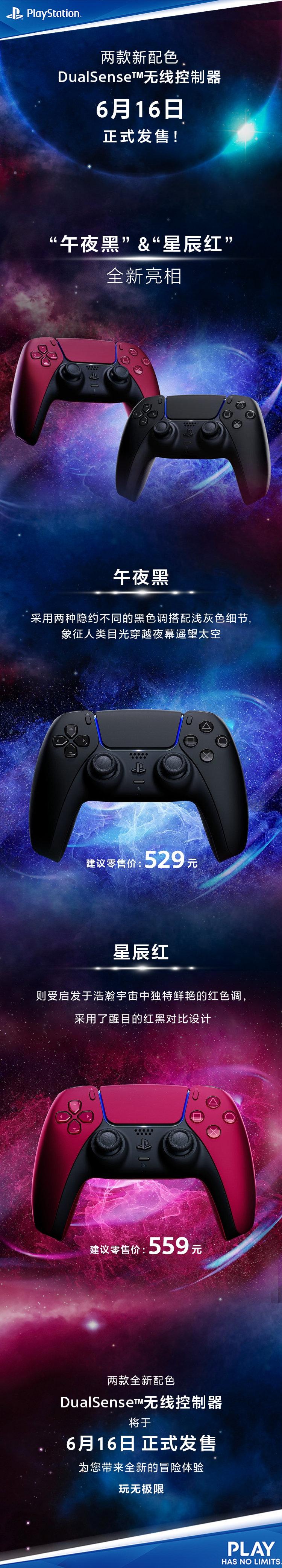 529元起!索尼PS5国行手柄新配色发布网友:主机还没抢到
