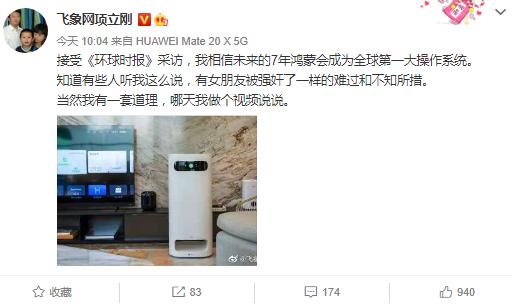 5G专家表态:7年后华为鸿蒙将成全球第一大操作系统