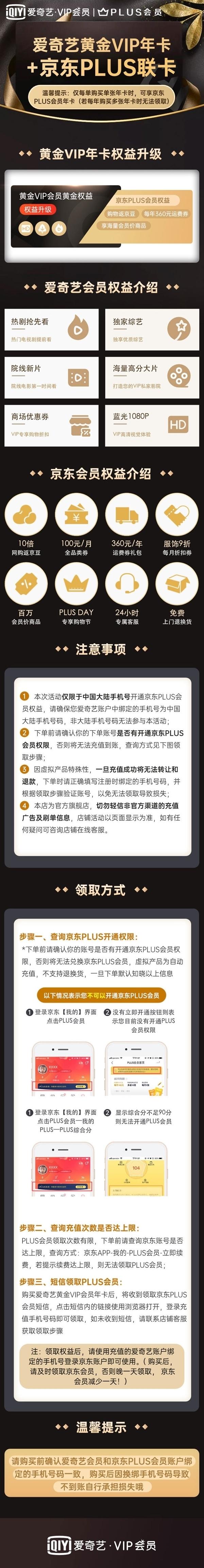 5.5折!官方大促:京东PLUS+爱奇艺VIP双年卡138元
