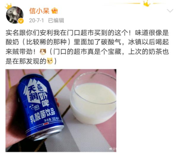 """起底""""1亿锦鲤""""信小呆:生活窘迫还是卖惨营销?"""