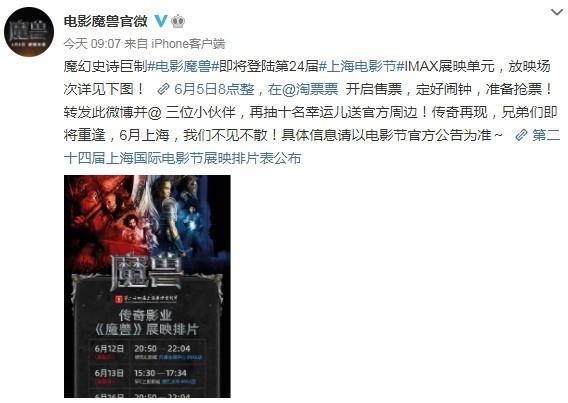 《魔兽》电影将登陆上影节展映单元 6月5日开启抢票
