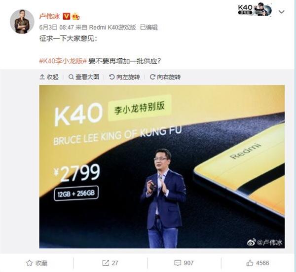 2799元的Redmi K40李小龙版供不应求 卢伟冰:要不要增加一批供应