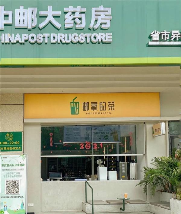 中国邮政开奶茶店了 网友:包邮到家吗?