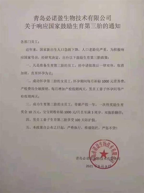 青岛一公司女员工生三胎奖10万:公司称是一次性生育奖励