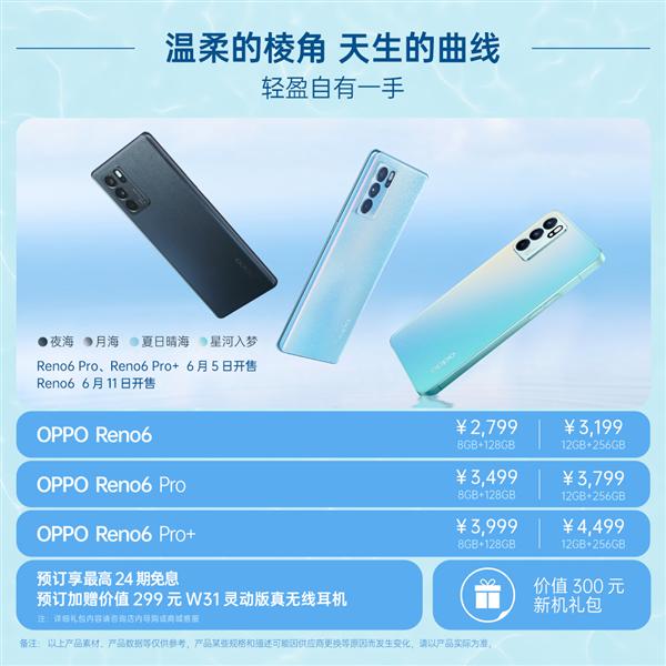 2799元起!OPPO Reno6系列明日开售:搭载骁龙870芯