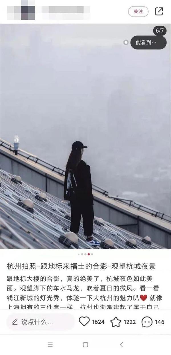 杭州57层楼顶成网红打卡地 危险程度让人捏一把汗