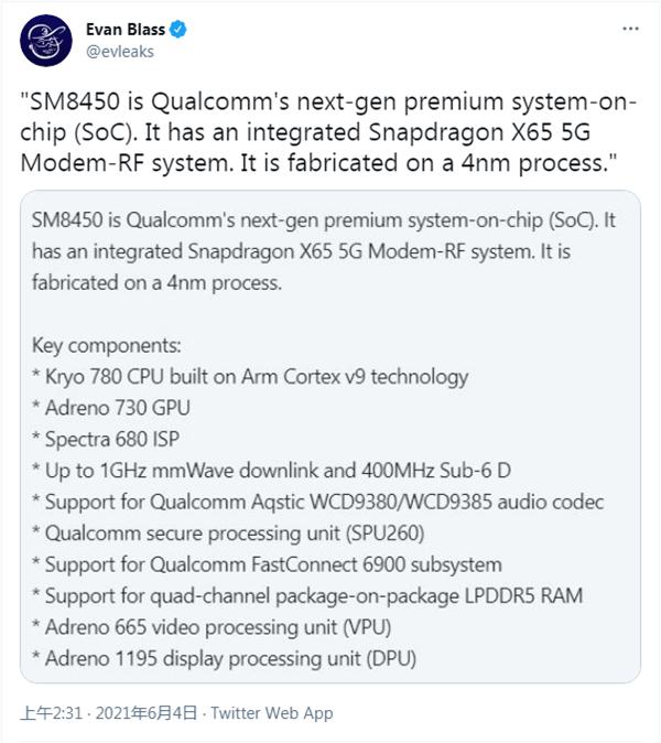 消息称高通全力以赴:骁龙888升级版性能欲挑战苹果M1