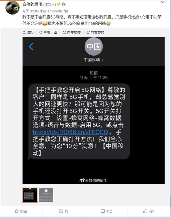 中国移动教沈义人开5G 本人:iPhone 12太热 不允许用5G