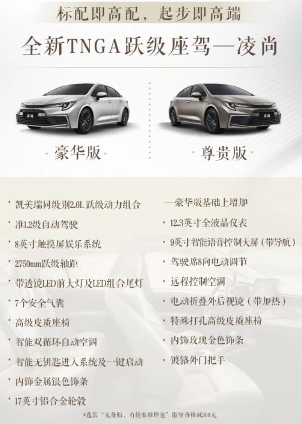 亚洲狮姊妹来了 广汽丰田凌尚上市:14.88万起买小号凯美瑞