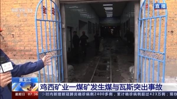 黑龙江发生煤矿事故:失联8人全部幸存获救!