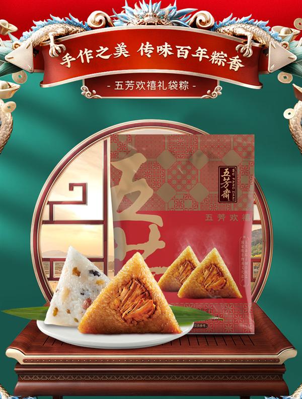 中华老字号:五芳斋粽子2肉2素仅9.9元