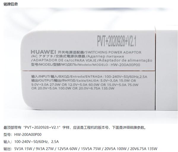 华为推135W充电器:支持笔记本、手机超级快充