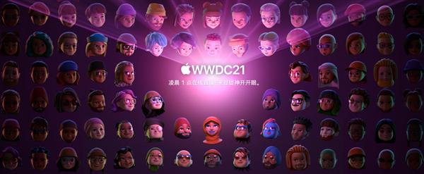 iOS 15来了!苹果WWDC21开发者大会直播