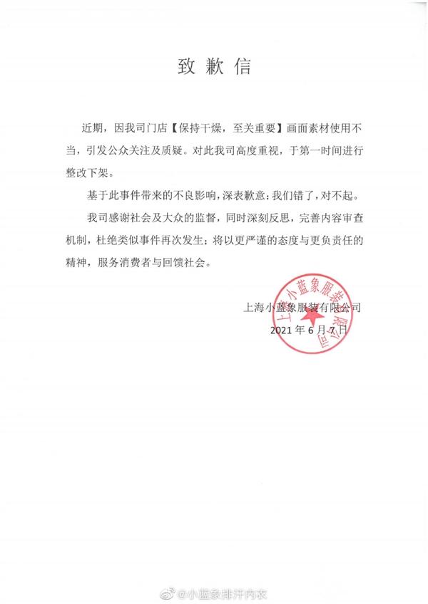 甘肃马拉松事故被用来做广告 网友不满:小蓝象道歉并整改