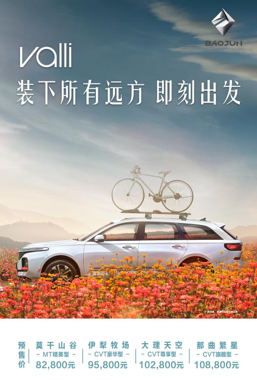 """""""秒变""""大床房!新宝骏Valli 6月10日上市:预售8.28万起"""