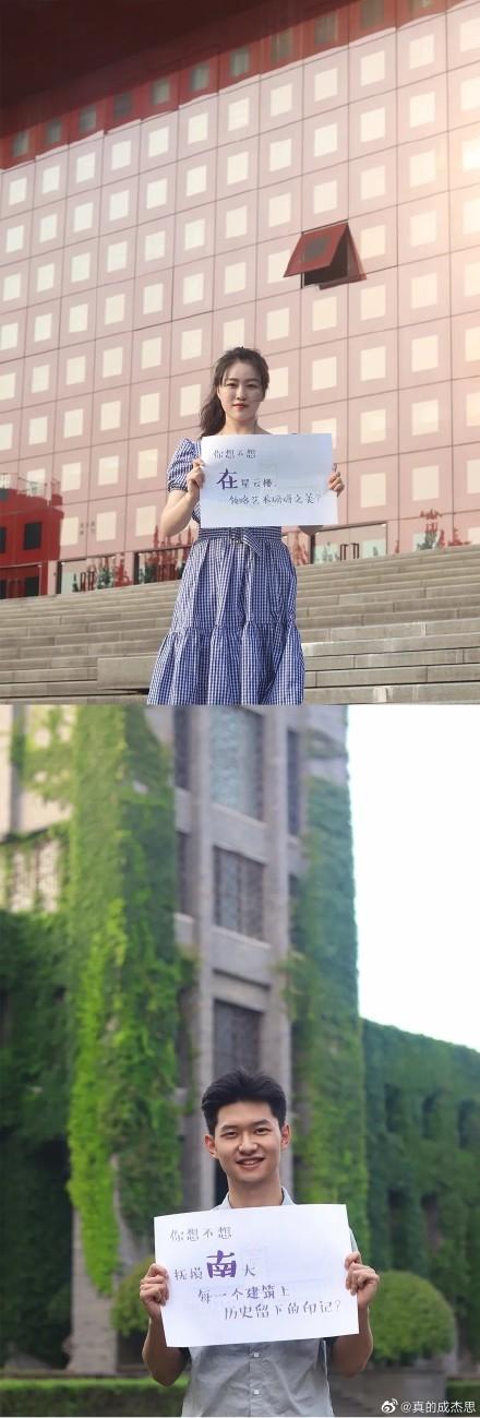 南京大学招生宣传引热议 小姐姐举牌:想不想让我成为你的青春