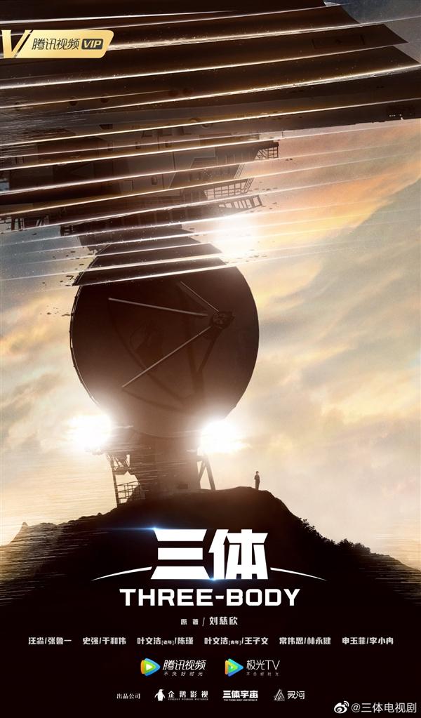 腾讯预告《三体》电视剧:四年打磨终成精品