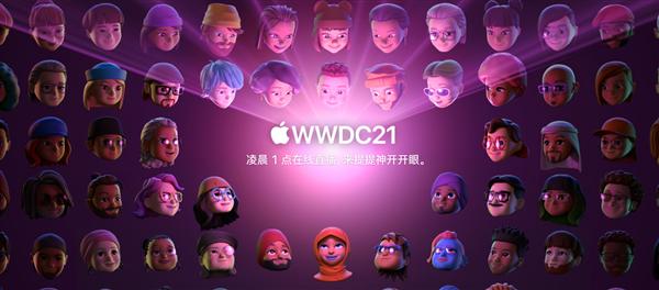 WWDC21今晚见!苹果官网全员更换Memoji照片:画面超有爱