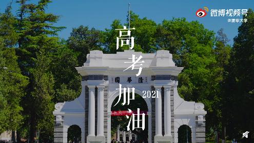 今天高考!清华学生用方言为家乡考生加油:一切顺利、都能超常发挥