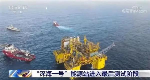 """我国自主研发""""深海一号""""能源站最后测试:储量超千亿方"""