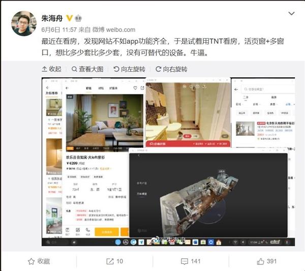 买房租房神器!朱海舟:TNT比网站、App看房体验更佳 无可替代