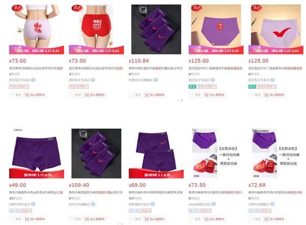 """高考经济火了!电商平台紫色内裤走红:源于谐音梗""""紫腚能行"""""""