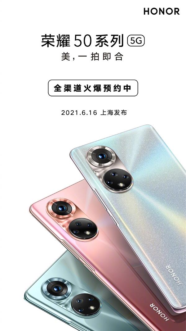 全球首发骁龙778G!荣耀50系列开启预约:有两款