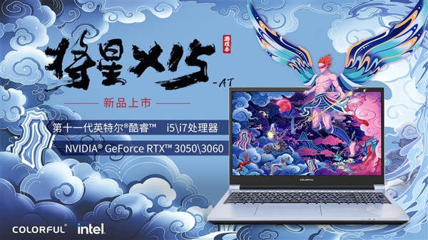 七彩虹将星RTX 30系游戏本首发:国潮外观、6499元起