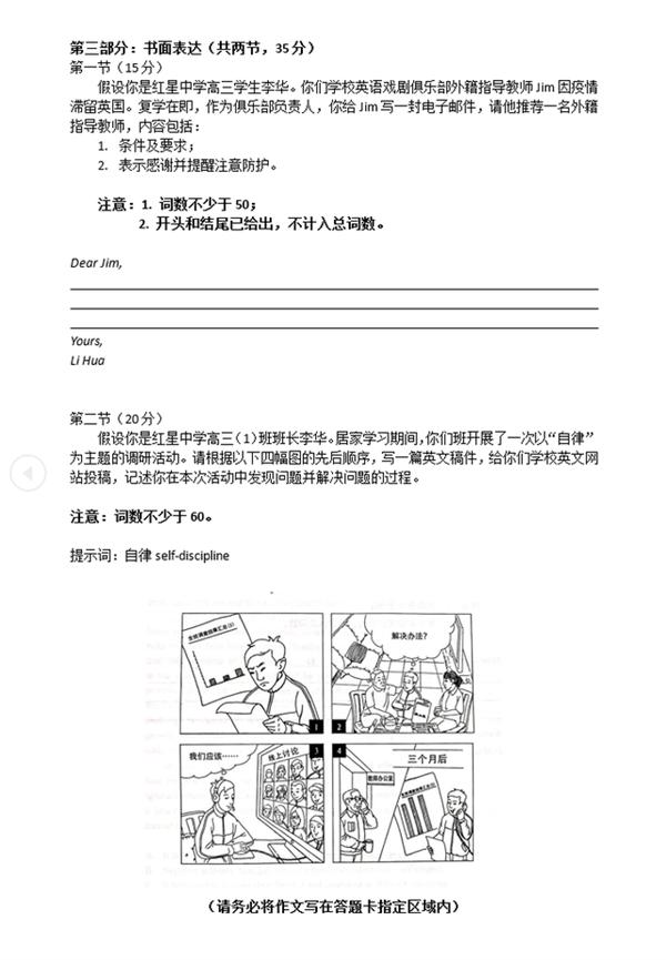 北京高考英语作文为李华写信 网友:李华啥时候才能长大