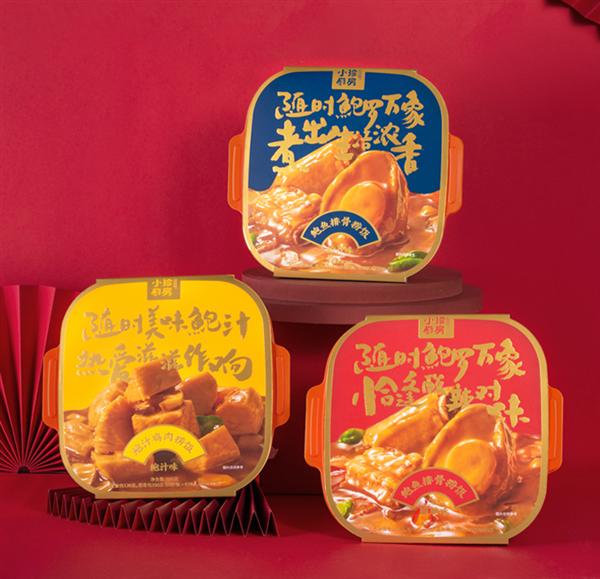 随时开小灶 张珍记自热鲍汁鸡肉捞饭2盒19.9元:立减90