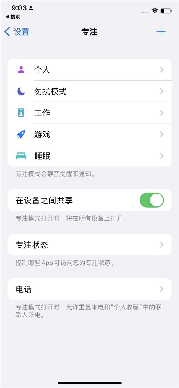 苹果发布iOS 15 网友升级后感慨:这才是最大改动!