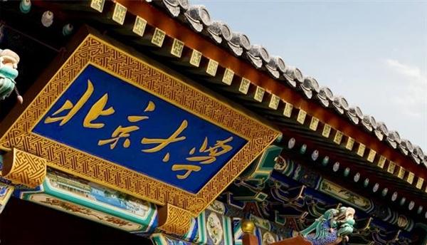 QS世界大学排名2022公布:清华、北大位列17、18位