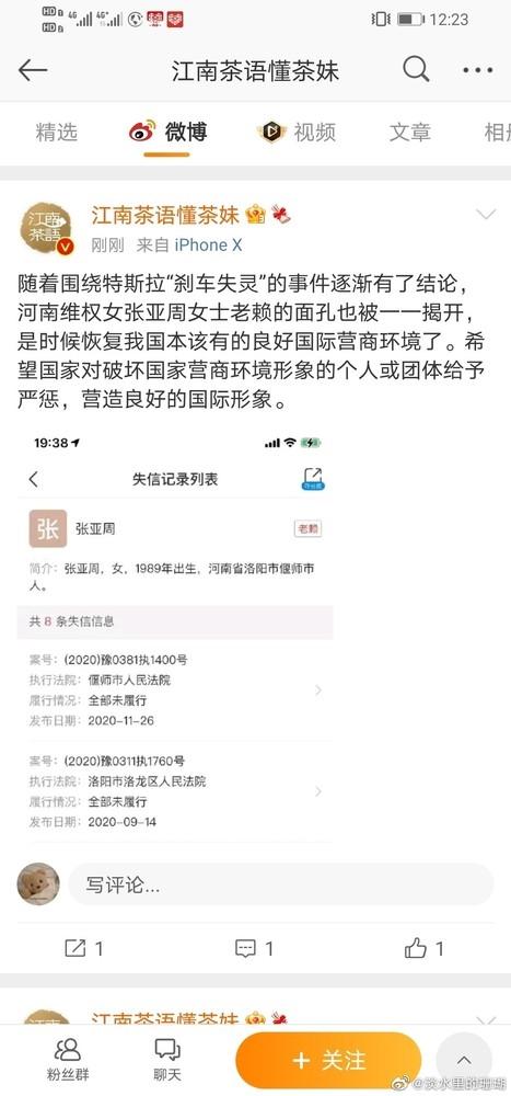 特斯拉维权女车主微博再发声:很多污名化 不能忍了!