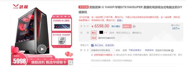 武极电脑618秒杀:锐龙5 5600X + RTX 3060到手价仅6999元