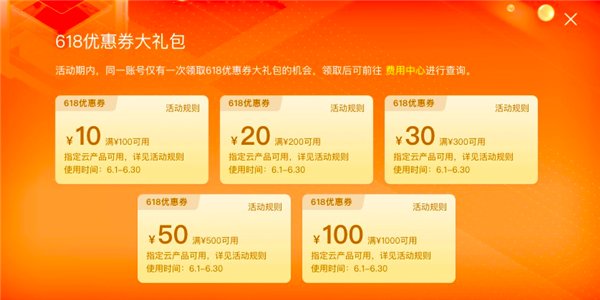 2021年阿里云618爆款秒杀:40GB云盘+云服务器只要59.9元/年