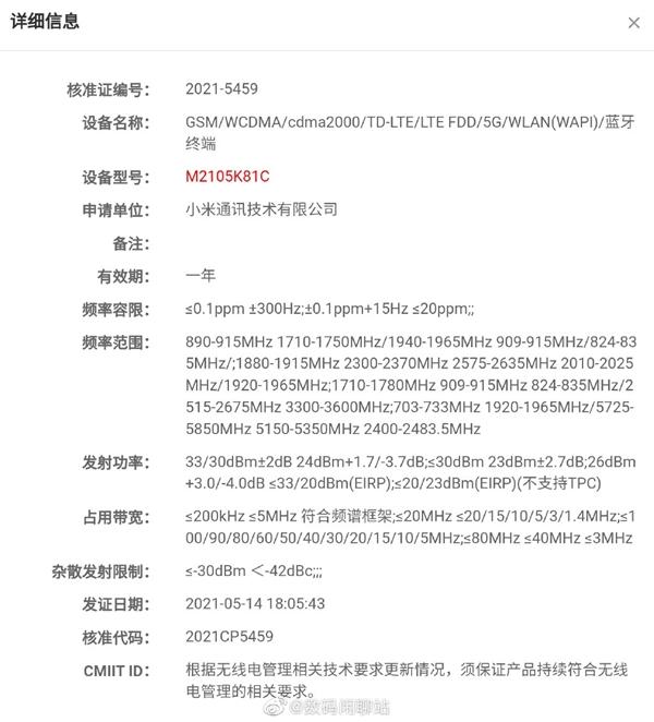 骁龙870加持!曝小米平板5正式入网:支持5G