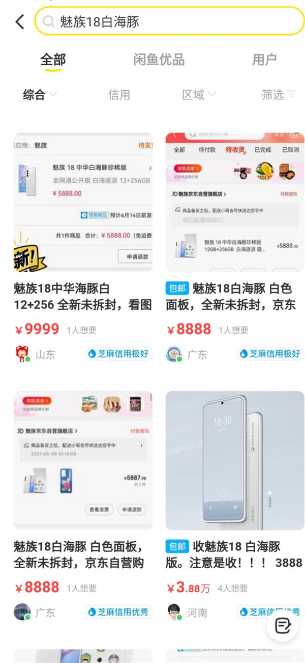 魅族18中华白海豚珍稀版秒罄:黄牛在闲鱼加价至9999元