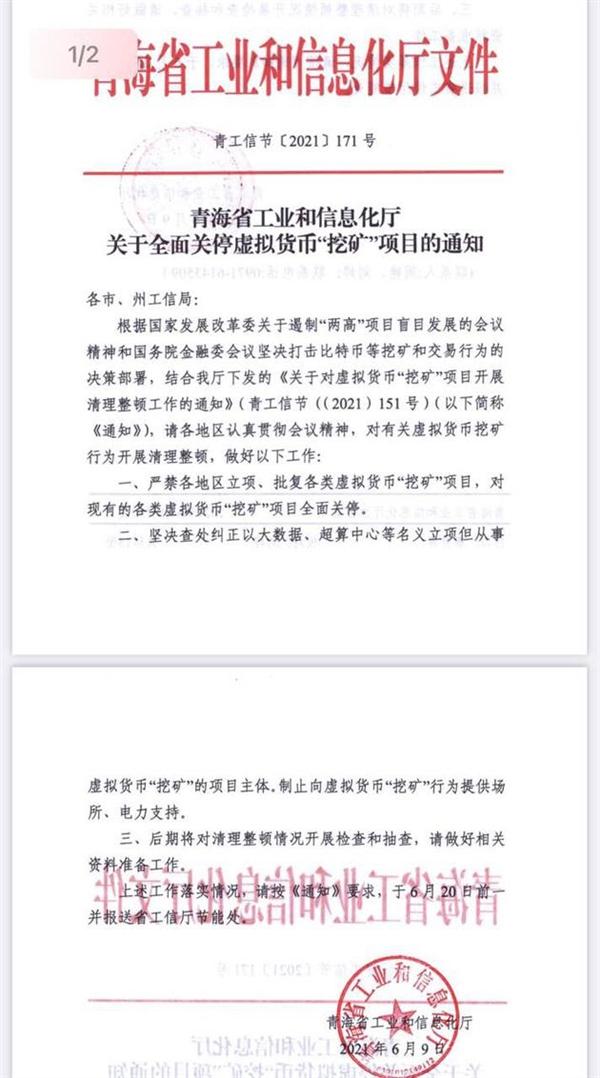 """青海省工信厅官方通知:全面关停虚拟货币""""挖矿""""项目"""