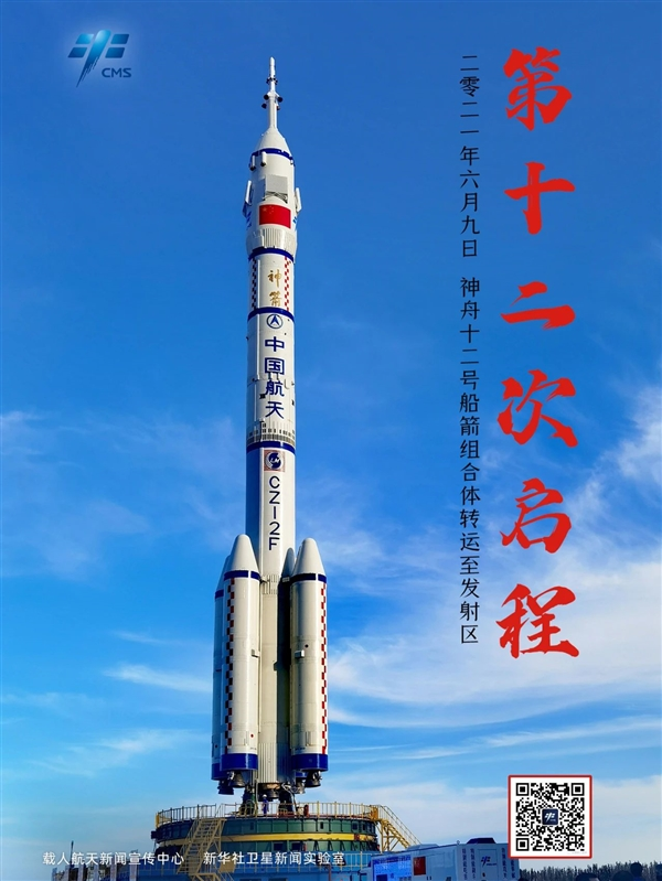神舟十二号将送3名航天员上太空:视频燃情回顾转运全程