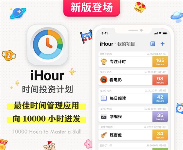 """你的""""小目标""""有救了!iHour新版重磅登场:首次支持iPad"""