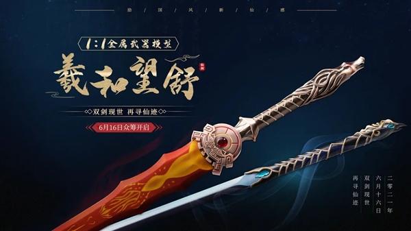 《仙剑奇侠传》经典双剑官方还原:1:1金属打造