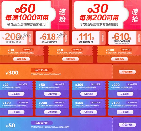 """京东618家电大促!9折券上线 满200减30""""神券""""限量领"""