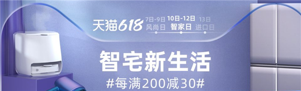 618又一波省钱机会:京东3C爆品狂降、天猫红包加码