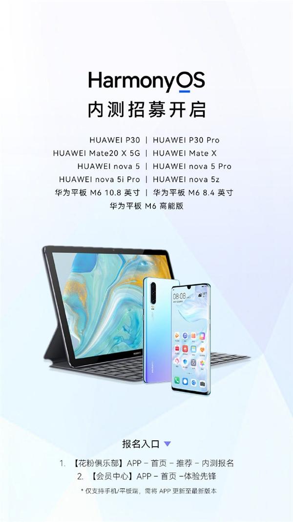 11款机型在列 又一批手机能升华为HarmonyOS 2了!流畅度大增