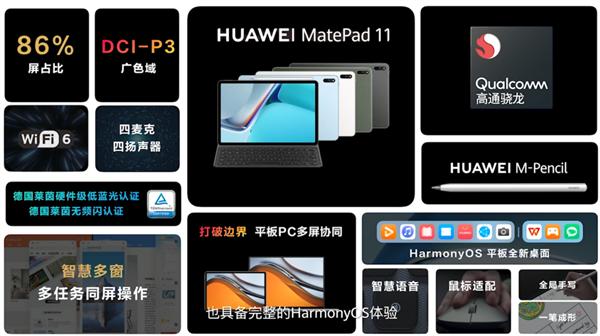 HarmonyOS+骁龙865加持!华为MatePad 11上市时间首曝