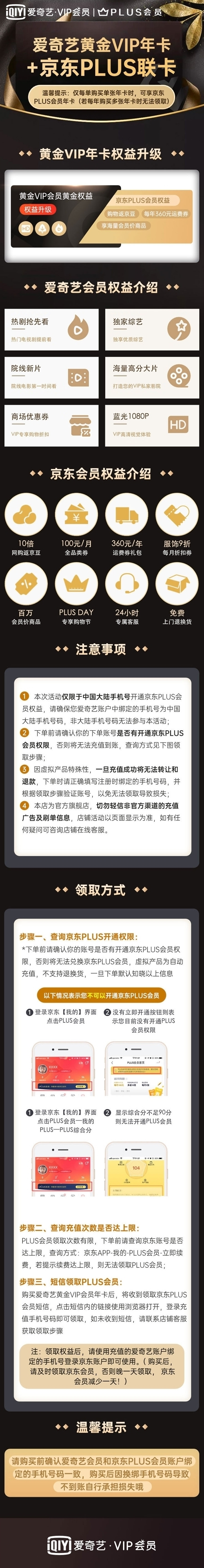 历史新低:京东PLUS+爱奇艺会员双年卡118元