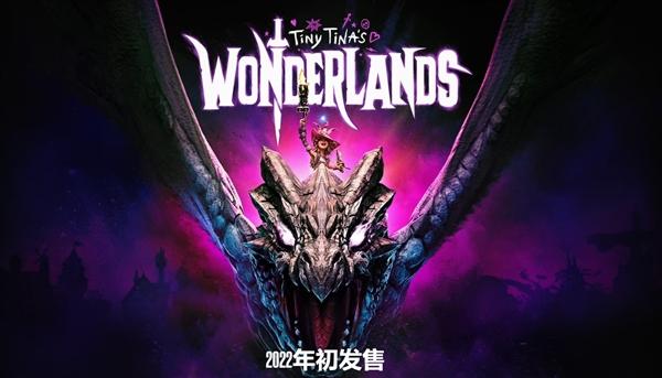 2K宣布《小缇娜的奇幻之地》