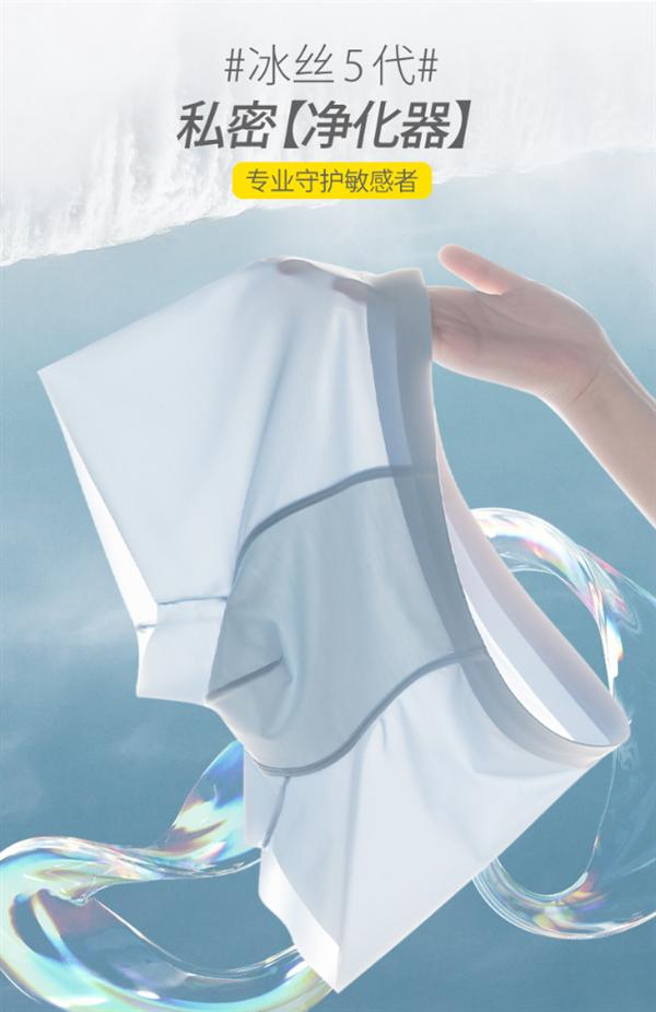 """随身""""小空调"""":雷帝・高高男士冰丝薄款内裤3条装19.9元"""